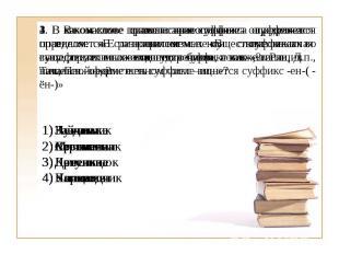 4. В каком слове правописание суффикса определяется правилом: «В суффиксах сущес