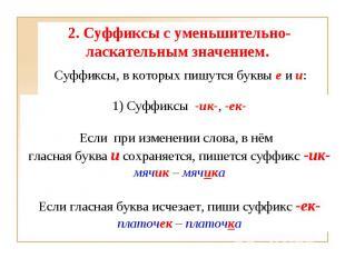 2. Суффиксы с уменьшительно-ласкательным значением. 1) Суффиксы-ик-,-ек-Если