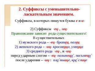 2. Суффиксы с уменьшительно-ласкательным значением. 2) Cуффиксы-ец-,-иц-Прав