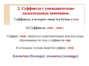2. Суффиксы с уменьшительно-ласкательным значением. 3)Суффиксы-ечк-, -ичк-: С