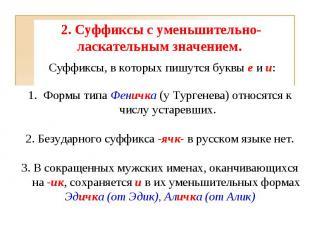 2. Суффиксы с уменьшительно-ласкательным значением. Формы типа Феничка (у Турге