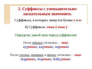 2. Суффиксы с уменьшительно-ласкательным значением. 4) Суффиксы-оньк-(-еньк-)О