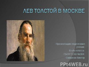 Лев Толстой в Москве Презентацию подготовил ученик 8 «А» класса ГБОУ СОШ №384 См
