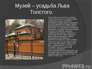 Музей – усадьба Льва Толстого. Если выйти из метро на станции «Парк культуры» и,