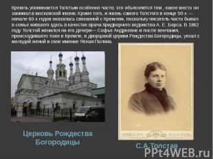 Кремль упоминается Толстым особенно часто; это объясняется тем , какое место он