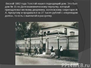 Весной 1882 года Толстой нашел подходящий дом. Это был дом № 15 по Долгохамовнич