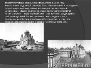 Москву он увидал впервые еще мальчиком, в 1837 году. Впечатление от древней стол