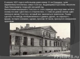 В начале 1837 года в небольшом доме номер 11 на Плющихе (дом Щербачёва) поселила