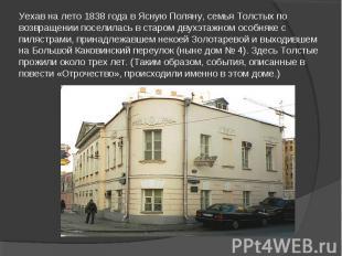 Уехав на лето 1838 года в Ясную Поляну, семья Толстых по возвращении поселилась