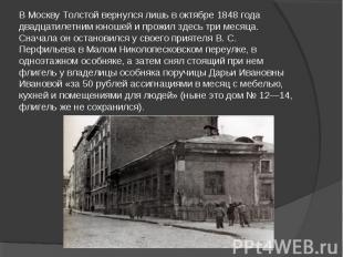 В Москву Толстой вернулся лишь в октябре 1848 года двадцатилетним юношей и прожи