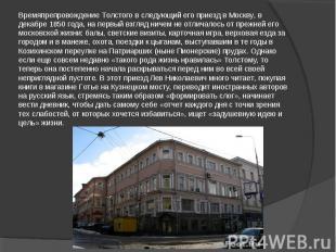 Времяпрепровождение Толстого в следующий его приезд в Москву, в декабре 1850 год
