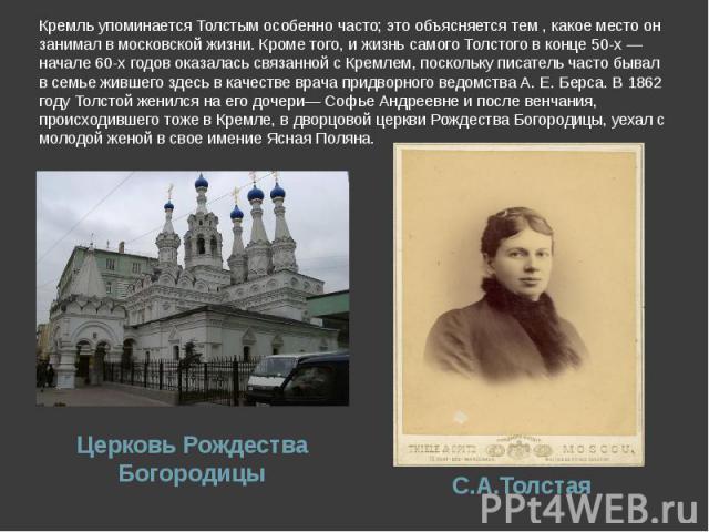 Кремль упоминается Толстым особенно часто; это объясняется тем , какое место он занимал в московской жизни. Кроме того, и жизнь самого Толстого в конце 50-х — начале 60-х годов оказалась связанной с Кремлем, поскольку писатель часто бывал в семье жи…