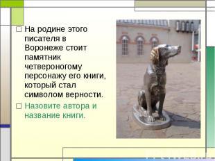 На родине этого писателя в Воронеже стоит памятник четвероногому персонажу его к