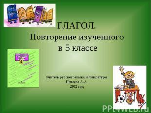 ГЛАГОЛ.Повторение изученного в 5 классеучитель русского языка и литературыПавлов
