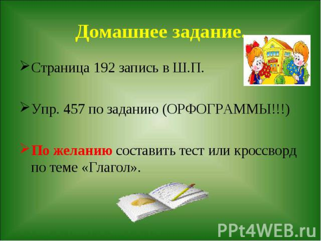 Домашнее задание. Страница 192 запись в Ш.П.Упр. 457 по заданию (ОРФОГРАММЫ!!!)По желанию составить тест или кроссворд по теме «Глагол».