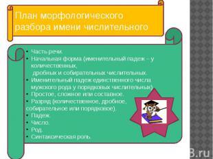 План морфологического разбора имени числительного Часть речи.Начальная форма (им
