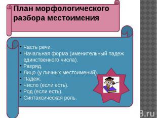 План морфологического разбора местоимения Часть речи.Начальная форма (именительн