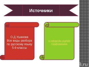 Источники О.Д.УшаковаВсе виды разборапо русскому языку5-9 классы ru.wikipedia.or