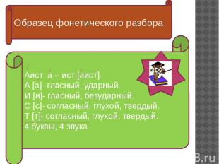 Образец фонетического разбора Аист а – ист [аист]А [а]- гласный, ударный.И [и]-