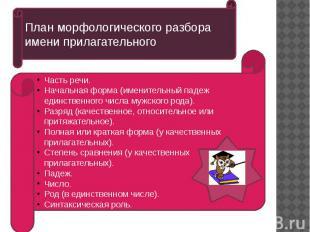 План морфологического разбора имени прилагательного Часть речи.Начальная форма (
