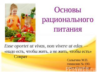 Основы рационального питания Esse oportet ut vivas, non vivere ut edas — «надо е