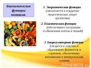 Биохимические функции питания. 1. Энергетическая функция (заключается в покрытии