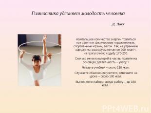 Гимнастика удлиняет молодость человека Д. Локк Наибольшее количество энергии тра
