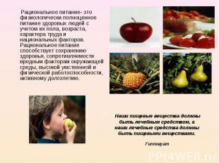 Рациональное питание- это физиологически полноценное питание здоровых людей с уч