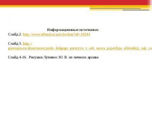 Информационные источники:Слайд 2. http://www.stfond.ru/articles.htm?id=10244Слай