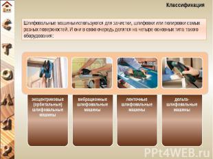 Шлифовальные машиныиспользуются для зачистки, шлифовки или полировки самых разн