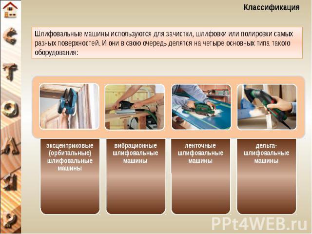 Шлифовальные машиныиспользуются для зачистки, шлифовки или полировки самых разных поверхностей.И они всвою очередьделятсяна четыре основных типа такого оборудования: эксцентриковые (орбитальные) шлифовальные машинывибрационные шлифовальные маши…