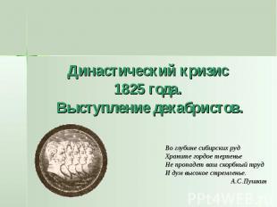 Династический кризис 1825 года. Выступление декабристов Во глубине сибирских руд
