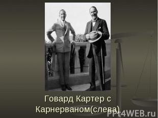 Говард Картер с Карнерваном(слева)