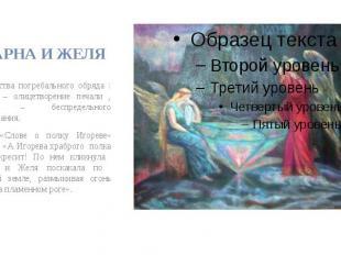 КАРНА И ЖЕЛЯ Божества погребального обряда : Карна – олицетворение печали , Желя