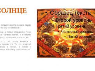 СОЛНЦЕ Одно из первых божеств древних славян (наряду с месяцем и звездами). В фо