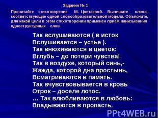 Прочитайте стихотворение М. Цветаевой. Выпишите слова, соответствующие одной сло