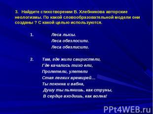 3. Найдите стихотворении В. Хлебникова авторские неологизмы. По какой словообраз