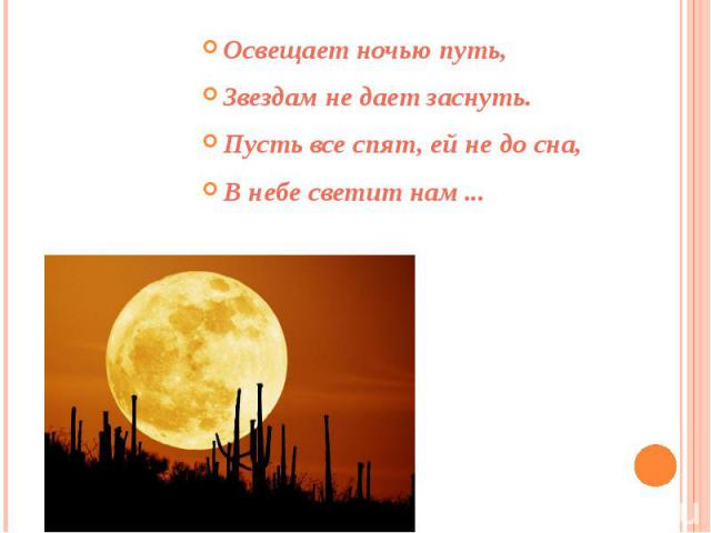 Освещает ночью путь,Освещает ночью путь,Звездам не дает заснуть.Пусть все спят, ей не до сна,В небе светит нам ...