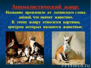 Анималистический жанр:Название произошло от латинского слова animal, что значит