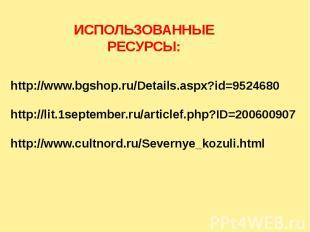 ИСПОЛЬЗОВАННЫЕ РЕСУРСЫ: http://www.bgshop.ru/Details.aspx?id=9524680http://lit.1