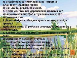 1. Как зовут бабушку героя?а) Михайлова; б) Николаевна; в) Петровна.2.Как зовут