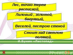 И.Бунин «Листопад» Лес, точно терем расписной, Лиловый , золотой, багряный, Весе