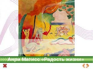 Анри Матисс «Радость жизни»
