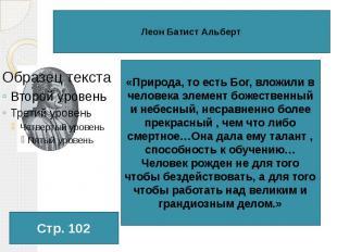 Леон Батист Альберт «Природа, то есть Бог, вложили в человека элемент божественн