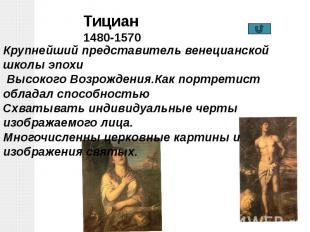 Тициан1480-1570 Крупнейший представитель венецианской школы эпохи Высокого Возро