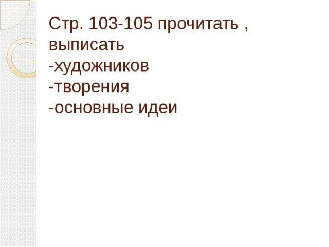 Стр. 103-105 прочитать , выписать -художников-творения-основные идеи