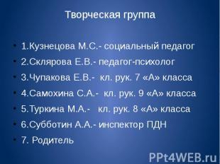 Творческая группа 1.Кузнецова М.С.- социальный педагог2.Склярова Е.В.- педагог-п