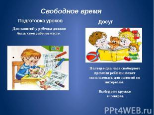 Свободное времяПодготовка уроков Для занятий у ребенка должно быть свое рабочее