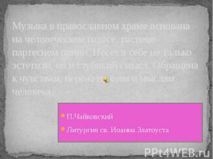 Музыка в православном храме основана на человеческом голосе, распеве партесном п