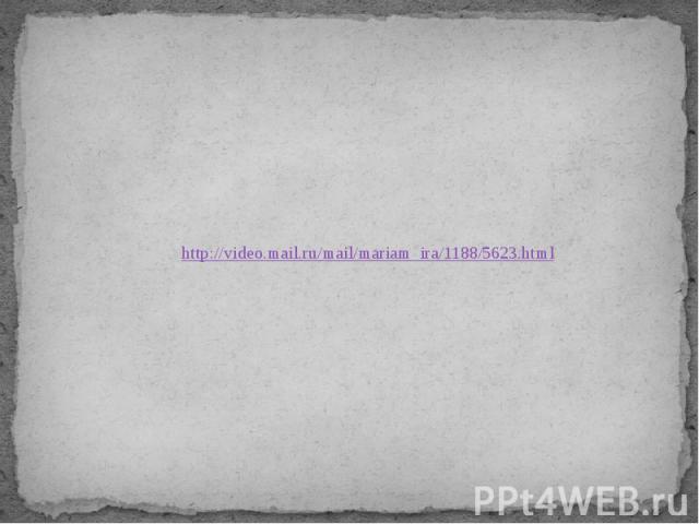 http://video.mail.ru/mail/mariam_ira/1188/5623.html